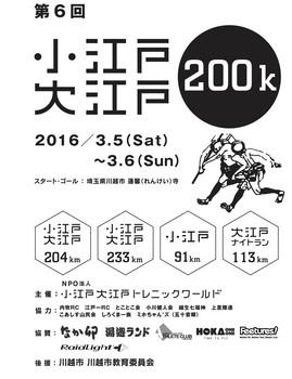 2016_oedo-ooedo200k-01.jpg