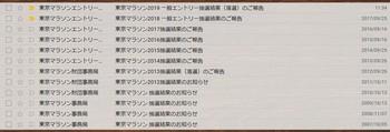 東京12連敗.jpg